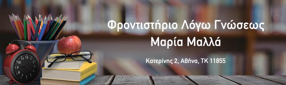 banner-malla_1