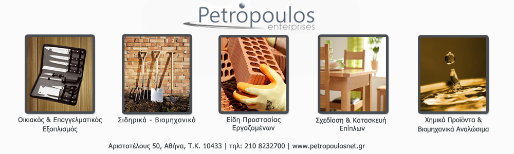 banner-petropoulos